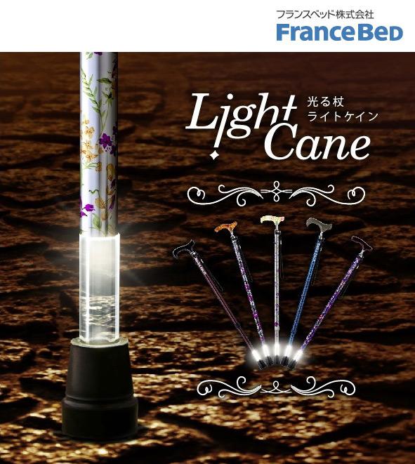 【送料無料】フランスベッド光る杖 『ライトケイン』 LC-01、LC-02、LC-03、LC-04、LC-05【LEDライト】【リハテック】【FRANCEBED 】【Light Cane】【伸縮型ステッキ・伸縮杖】