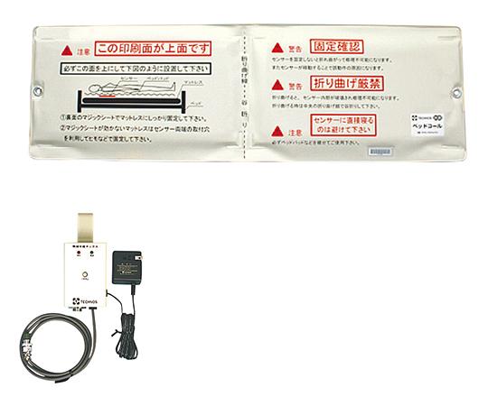 【送料無料】【直送の為、代引き不可】テクノスジャパン ベッドコール コードレスタイプ 標準3P 8-7339-63