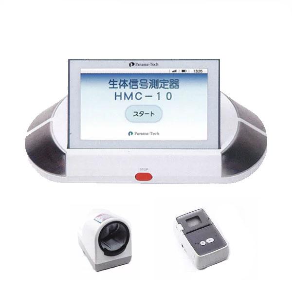 【送料無料】ECBO エクボ HMC-10 本体(自動カフ)+プリンター PA-071 Self-Health Care【多項目モニター生体信号測定器】