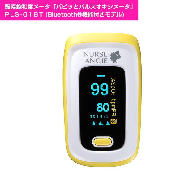 酸素飽和度メータ パピッとパルスオキシメータ PLS-01BT (Bluetooth機能付きモデル) フレッシュレモン NURSE ANGIE【サチュレーションモニター・SPO2・酸素飽和度・動脈血中酸素飽和度・SAO2・登山・山登り】