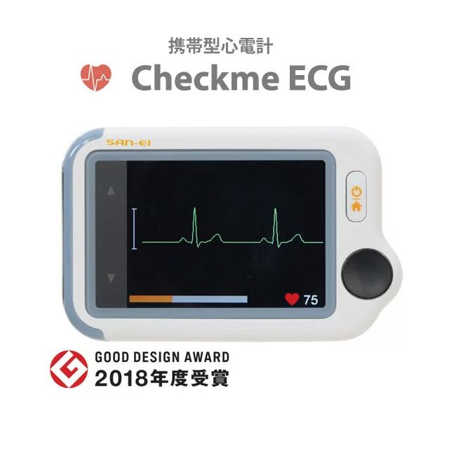 【送料無料】ECGラボ 携帯型心電計 Checkme ECG【チェックミーECG・チェックミー心電計・携帯型心電計・心拍数・健康管理・心電図測定器・チェックミーECG】