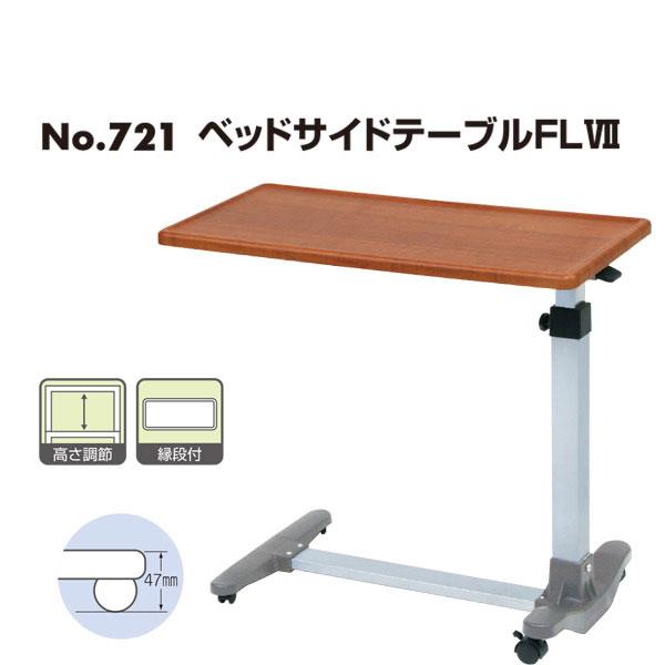 【直送の為、代引き不可】【送料無料】ベッドサイドテーブルFL7 No.721 FLVII【ベッドサイドテーブルガス圧シリンダーシリーズ】【ベット用テーブル・ベット机】