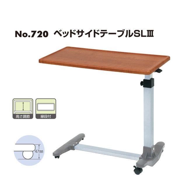 【直送の為、代引き不可】【送料無料】ベッドサイドテーブルSL3 No.720 SLIII【ベッドサイドテーブル板バネシリーズ】【ベット用テーブル・ベット机】