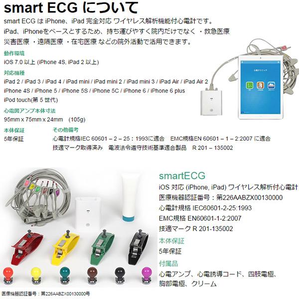 ECGラボ smart ECG ワイヤレス解析機能付心電計 iPad/iPhone完全対応【心電計・ワイヤレス・iOS対応(iPhone, iPad) ワイヤレス解析付心電計】
