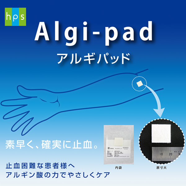 《あす楽対応》アルギパッド Algi-pad ADWF020203 止血困難な患者様へ【アルギン酸】【血液透析後・心臓カテーテル治療後】