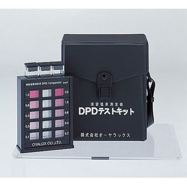 【送料無料】オーヤラックス 残留塩素測定器 DPDテストキット