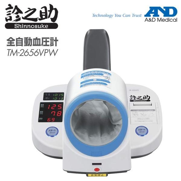 A&D エー・アンド・デイ 全自動血圧計 診之助 TM-2656VPW【A&D 血圧計・エーアンドディー血圧計・TM-2656VPW】