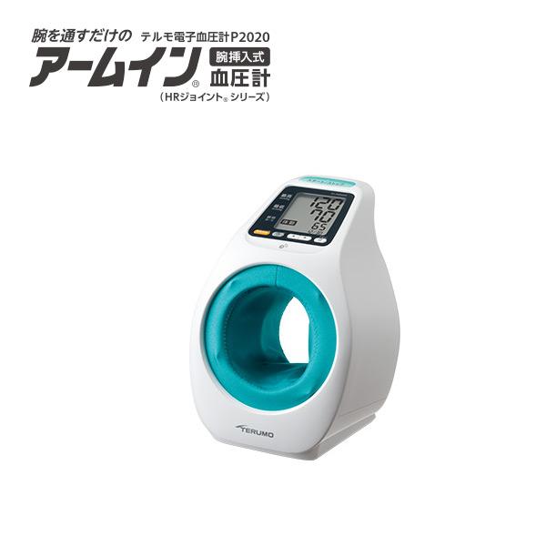 【新品・正規品】【送料無料】テルモ アームイン血圧計 テルモ電子血圧計 ES-P2020DZ データ通信機能付き【腕挿入式・テルモ血圧計・ES-P2020DZ】
