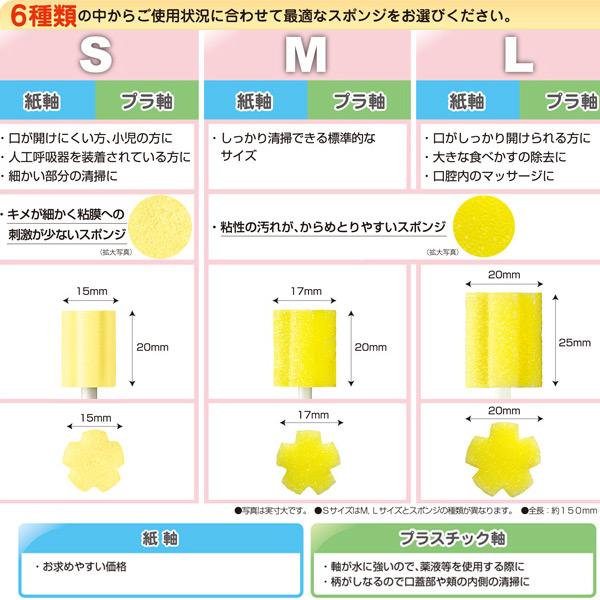 【送料無料】マウスピュア口腔ケアスポンジ紙軸 500本入