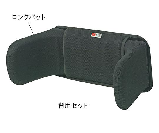 【送料無料】アイ・ソネックス FC-フィット 背用セット 7-1884-01