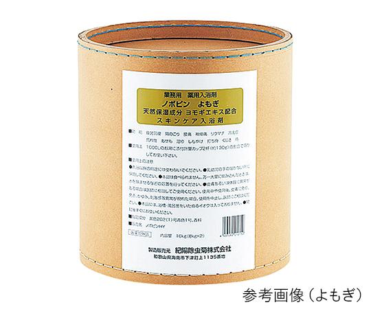 【送料無料】ナビス 業務用薬用入浴剤 (ノボピン) よもぎ (8kg×2個入) 7-2541-04