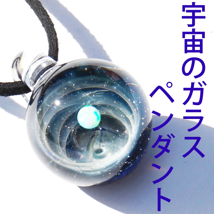 宇宙ガラス ペンダント 宇宙 チョーカー 惑星 メンズ ネックレス 宇宙ガラスペンダント オパール 宇宙ガラス玉 銀河 ガラスネックレス パイレックスガラス ペンダント レディース ホワイトオパール シルバー ギフト送料無料