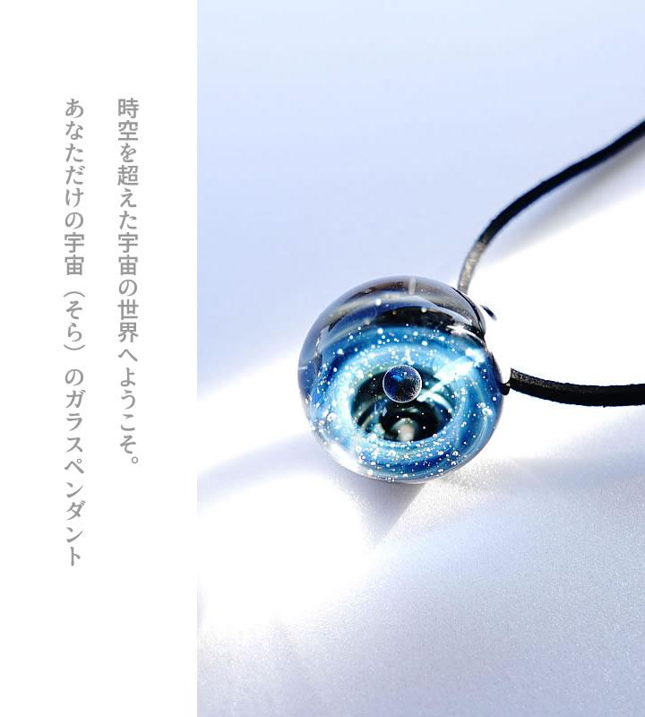 宇宙ガラス ペンダント 日本製 宇宙 チョーカー 惑星 メンズ ネックレス 宇宙ガラスペンダント ブラック オパール 宇宙ガラス玉 銀河 ガラスネックレス パイレックスガラス ペンダント レディース ブラックオパール シルバー ギフト シリウス