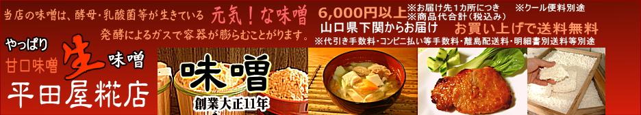 平田屋糀店:国産原料100%の酵母が生きている美味しい手作り味噌