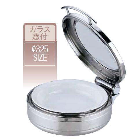 KINGO(キンゴー) 丸チェーフィング 小 J305-Tガラス蓋・陶器中皿 (NKV3401)