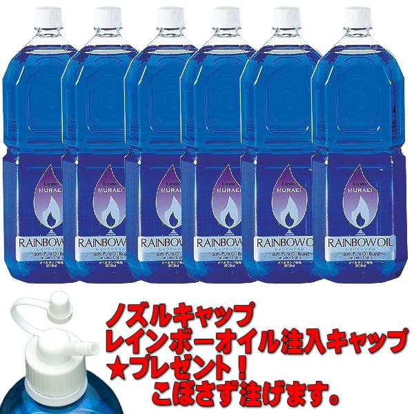 ムラエ レインボーオイル2 OL-2000 ブルー(2L×1ケース6本入り)ノズルキャッププレゼント