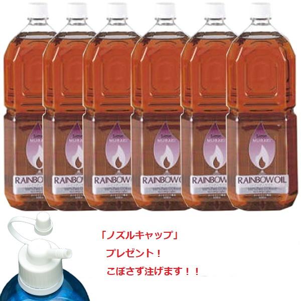 ムラエ レインボーオイル2 OL-2000 コニャック(2L×1ケース6本入り)ノズルキャッププレゼント