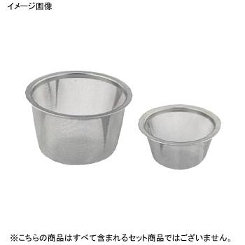 茶漉アミ セットアップ 急須用 18-8 ランキングTOP10 80号 ステンレス