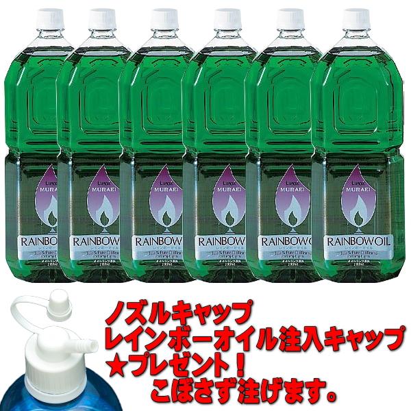 ムラエ レインボーオイル2 OL-2000 グリーン(2L×1ケース6本入り)ノズルキャッププレゼント