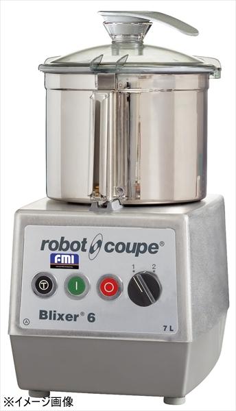 ロボ・クープ ブリクサー BLIXER-6