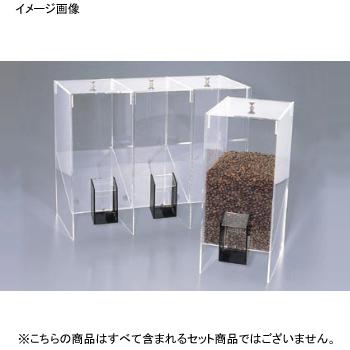 コーヒービーンズディスペンサー No.282 トリプル アクリル