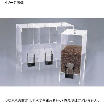 コーヒービーンズディスペンサー No.283 トリプル アクリル