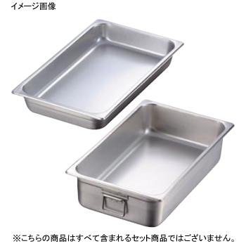二重断熱ホテルパン 1 / 1 18-8(ステンレス) H150mm ホテルパン