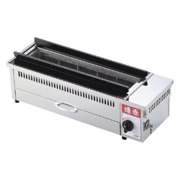 遠赤串焼器 640型 13A (都市ガス)