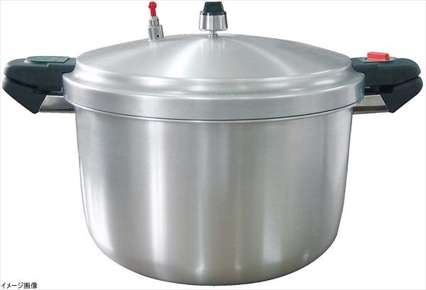 業務用 アルミ 圧力鍋 16L SHP-16