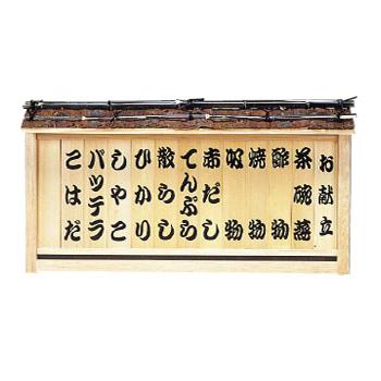 メニュー額 屋根付文字入 (46113)