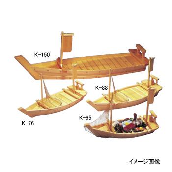 大漁舟 K-88 アミ付 黒潮 木製 (40202)