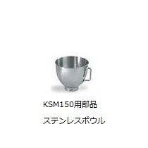 ミキサーKSM150用部品 ステンレスボール