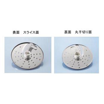 マジミックス用 リバーシブル盤1mmスライス/2mm丸千切り(RM-3200用)