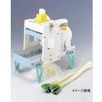白髪ネギカッター シラガ2000電動(芯なしタイプ)1.5mm