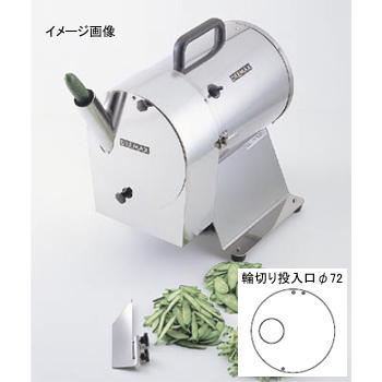 野菜スライサー用部品 DX-1000用 輪切り 投入口 φ72