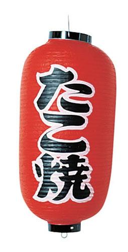 ビニール提灯 印刷9号長型 たこ焼 b204 (YTY03007)