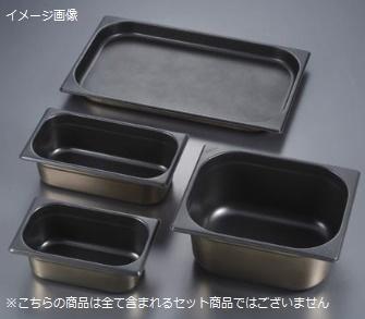 プロシェフ ノンスティック GNパン 18-8(ステンレス) 2 / 1 65mm ホテルパン