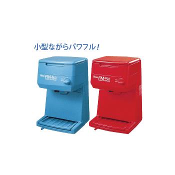 スワン 電動キューブ式アイス シェーバー FM-5S