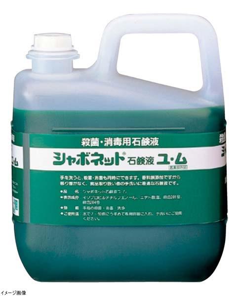 シャボネット 石鹸液 ユ・ム 業務用 20kg
