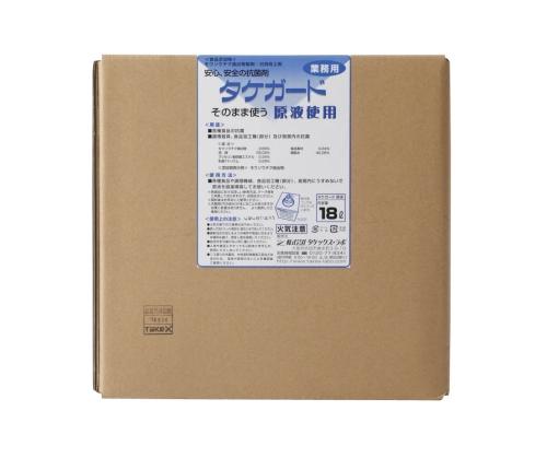 業務用タケガード(食品添加物) 原液用18L (XSY24)