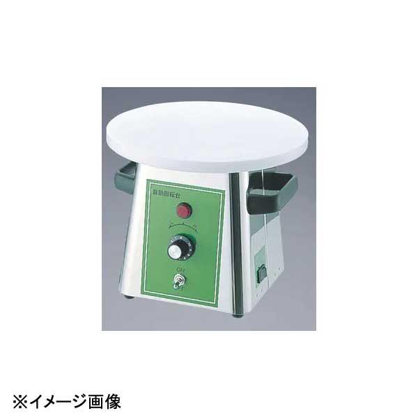 回転台 27型 デコレート板 電動式 ジュラコン樹脂