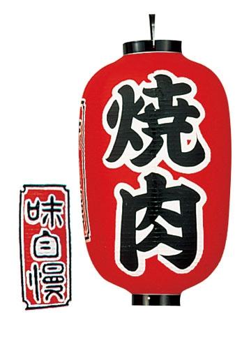 ビニール提灯 印刷15号長型 焼肉 b322 (YTY05011)