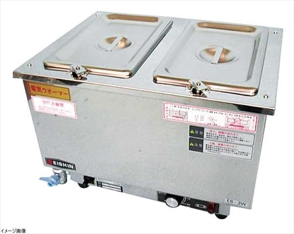 エイシン 18-8 電気ウォーマー ヨコ型 ES-3W