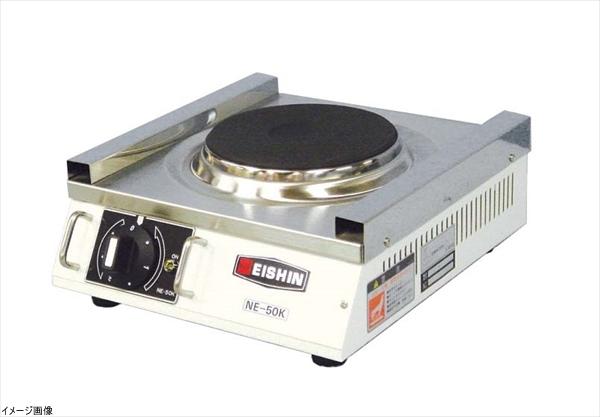 エイシン 電気コンロ NE-50K(1連)