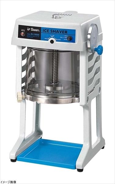 池永鉄工 ブロック氷専用氷削機 SI-150SS グレー 電動式ギヤー駆動