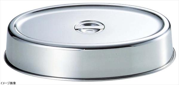UK18-8スタッキング小判皿カバー 24インチ用