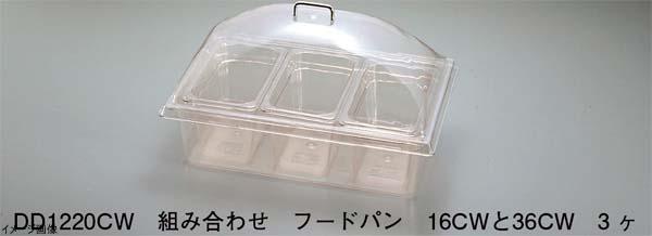 キャンブロ ディスプレイカバー DD1826CW(135)
