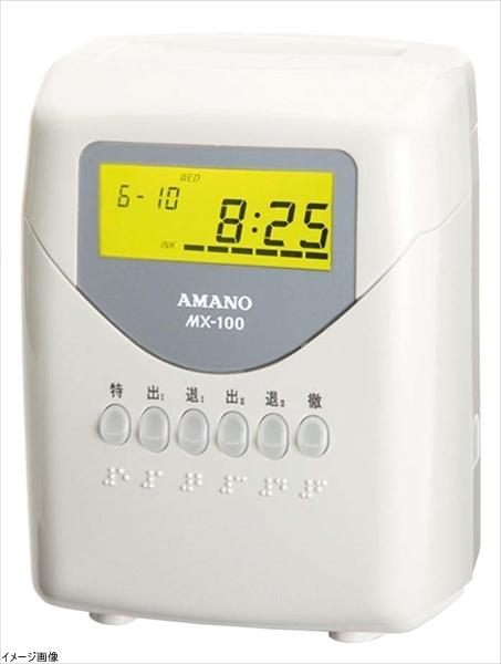 アマノ タイムレコーダーMX-100
