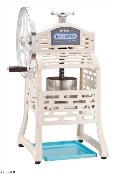 池永鉄工 手動式氷削機 ブロック氷 バラ氷 兼用 SI-7