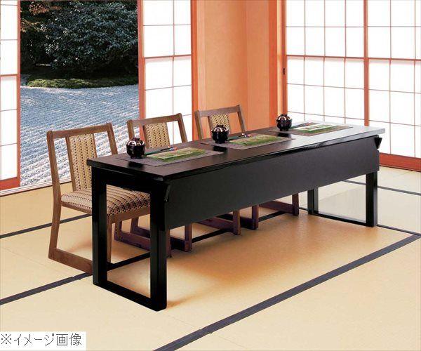 木製テーブル座卓 8本脚・ずり脚 3人膳(H600/H325)黒木目 1800×550
